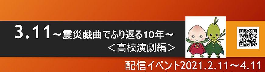 3.11イベント告知データ210204のコピー.jpeg