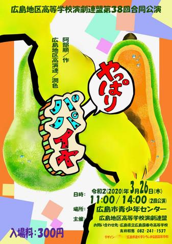 広島地区高等学校演劇連盟第38回合同公演  広島地区高等学校演劇連盟13校演劇部 チラシ表面