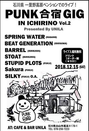 punk合宿gig vol2 flyer雪だるまnew.jpg