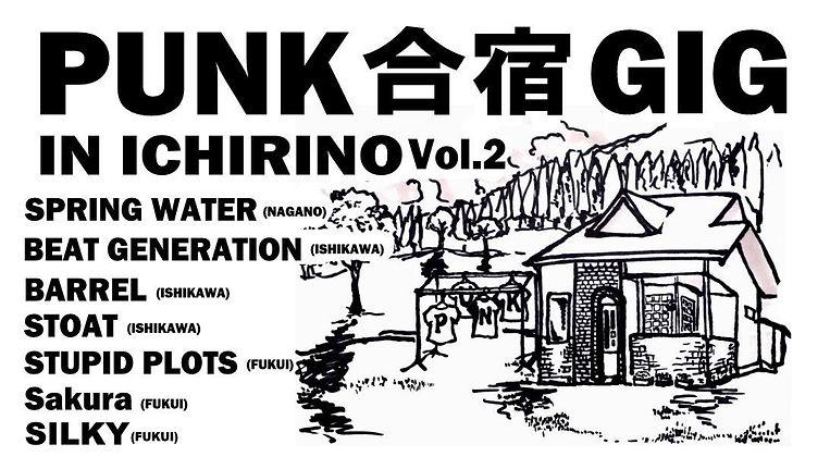 PUNK合宿GIG Vol.2 ヘッダー確定.jpg