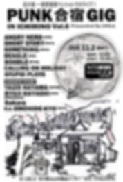 PUNK合宿GIG vol.6 flyer 最新確定.jpg