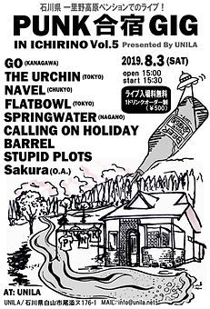 punk合宿gig vol5 beer 最終.jpg