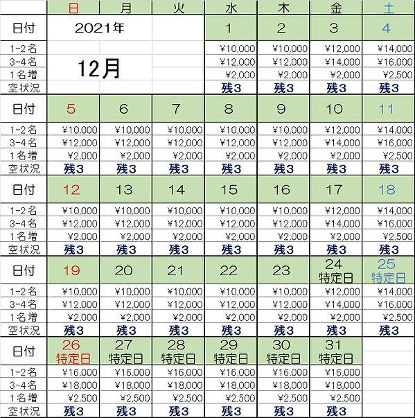 奥蓮台寺荘カレンダー202112.jpg