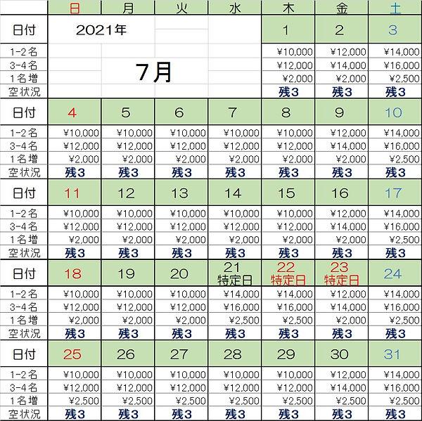 奥蓮台寺荘カレンダー202107.jpg