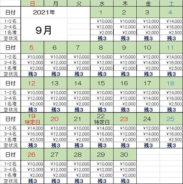 奥蓮台寺荘カレンダー202109.jpg