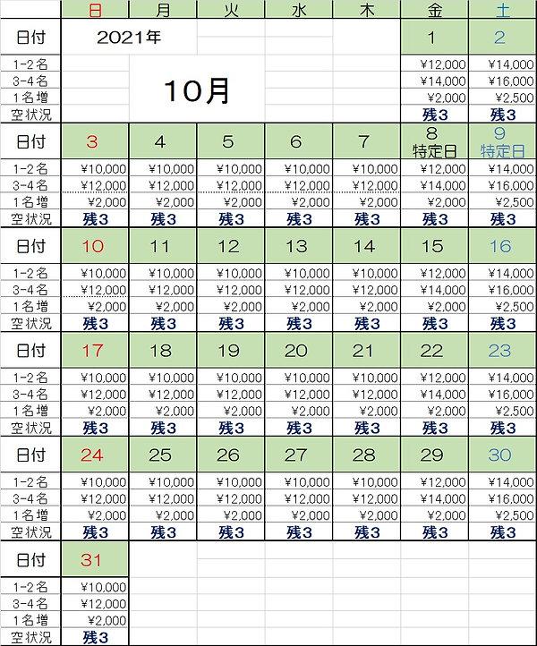 奥蓮台寺荘カレンダー202110.jpg