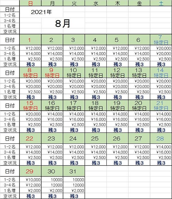 奥蓮台寺荘カレンダー202108.jpg