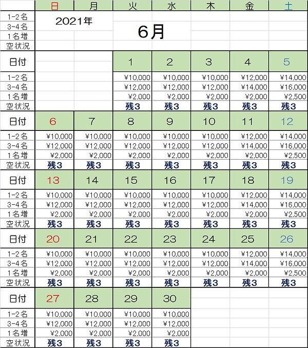 奥蓮台寺荘カレンダー202106.jpg