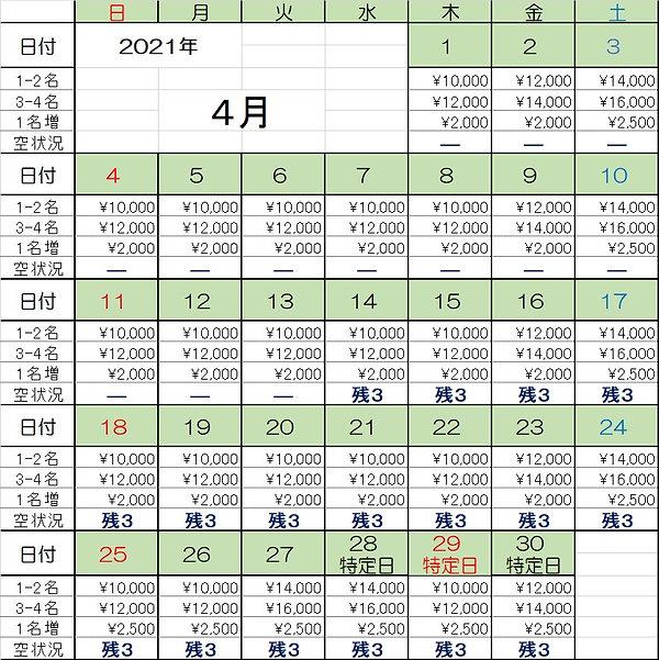 奥蓮台寺荘カレンダー202104.jpg