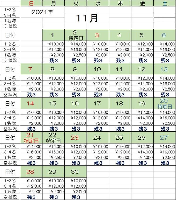 奥蓮台寺荘カレンダー202111.jpg
