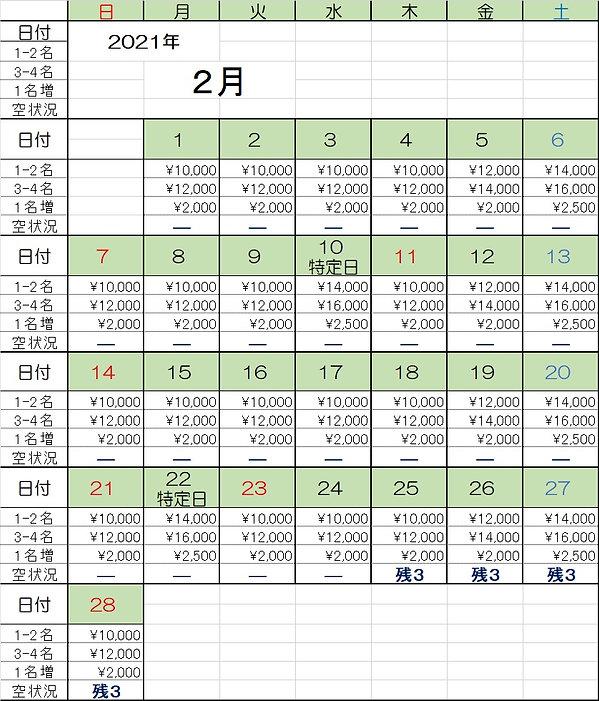 奥蓮台寺荘カレンダー202102.jpg
