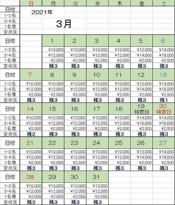 奥蓮台寺荘カレンダー202103.jpg