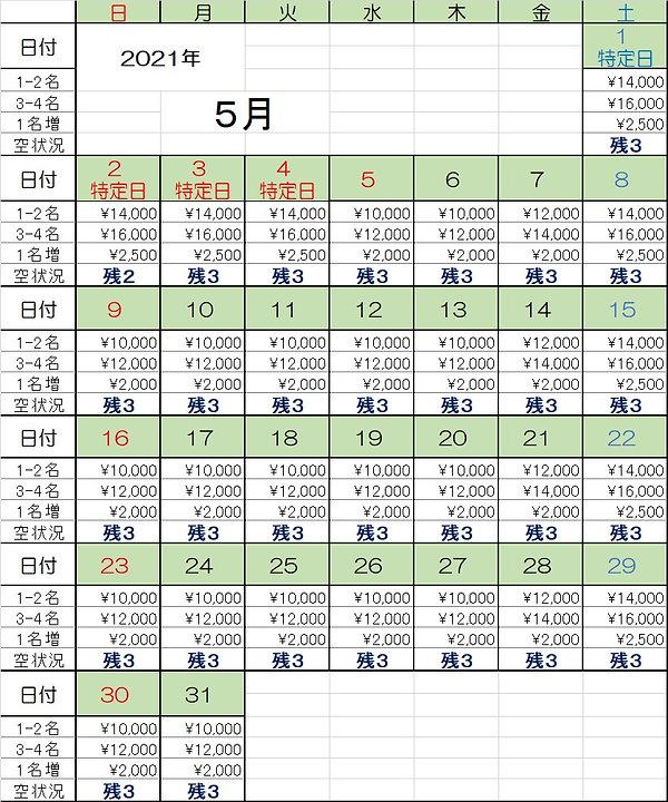 奥蓮台寺荘カレンダー202105.jpg
