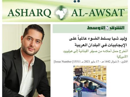 Walid Chaya's Film Ft. In Arab Worlds Largest Newspaper Asharq Al-Awsat