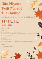 11/14,15小田深山出店情報