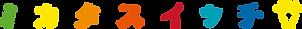 ミカタスイッチ_logo最終2.png