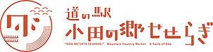 道の駅logo基本横.jpg