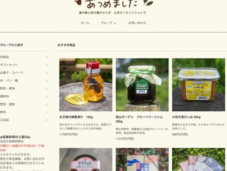 道の駅小田の郷せせらぎのオンラインショップができました!