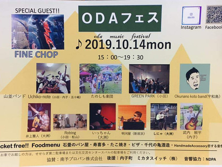 2019/10/14 ODA music festival