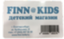 Скидочная карта 10% магазина детского магазина FINN@KIDS