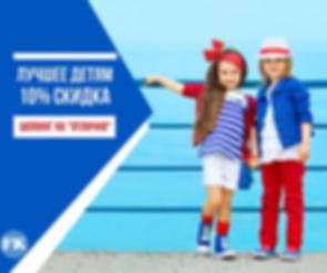 Получи 10% скидку в детских магазинах FINN@KIDS