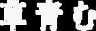 1087_logo_white.png