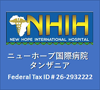 NHIHタンザニア.png