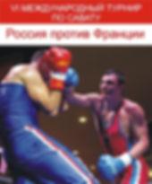 Алексей Сачивко сават бокс