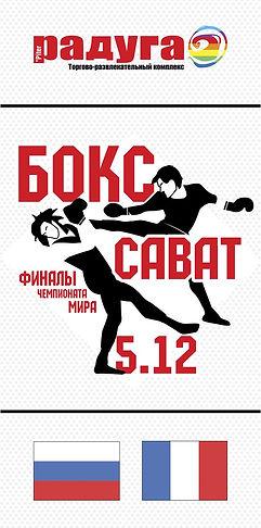 Николай Яранцев сават бокс