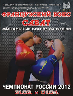 сават бокс