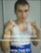 Владимир Бурлаков французский бокс сават