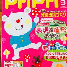 PriPri2013.9(世界文化社)