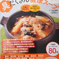 具だくさん健康スープ