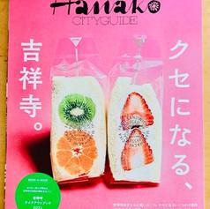 『Hanako CITYGUIDEクセになる、吉祥寺』料理教室を紹介していただきました。