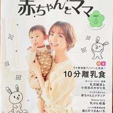 月刊赤ちゃんとママ(取り分け離乳食)