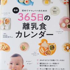 365日の離乳食カレンダー