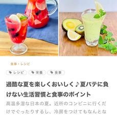 美のひとさじ(WEB・スキンケア大学)