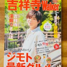 吉祥寺Walker2021