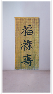 Double Happiness Bamboo Screen - £350