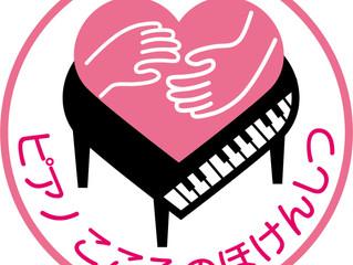 ピアノこころのほけんしつ クラウドファンディング