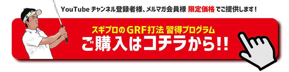 GRF-LPtitlebotan.jpg