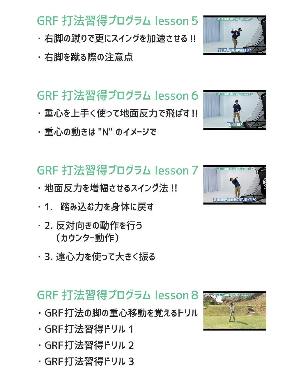GRF-LP16.jpg