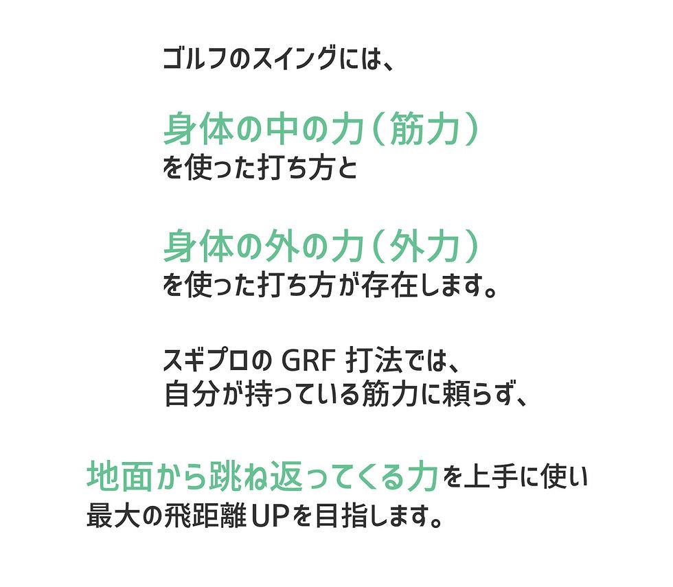 GRF-LP2.jpg