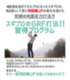 GRF-LP1.jpg