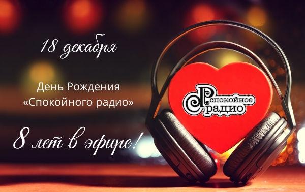 День рождения радио 8 лет 600х378.jpg