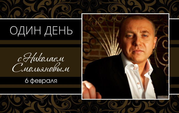 Один день с Николаем Смольяновым 600х378