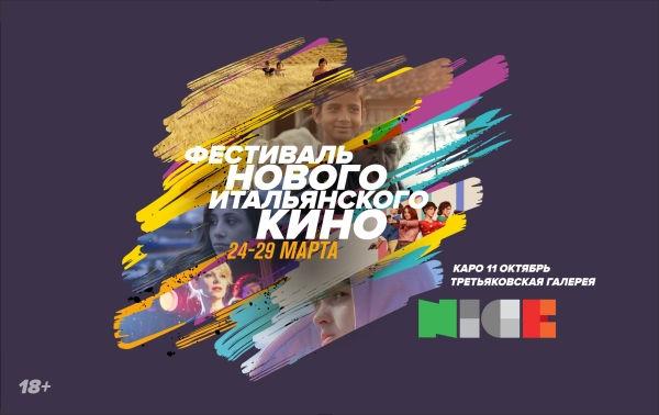 Фестиваль итальянского кино 600х378.jpg