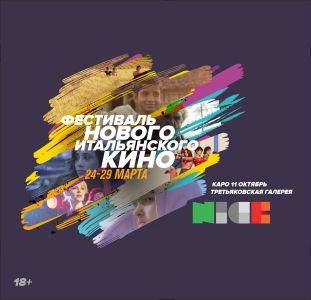 Фестиваль итальянского кино 311х300.jpg