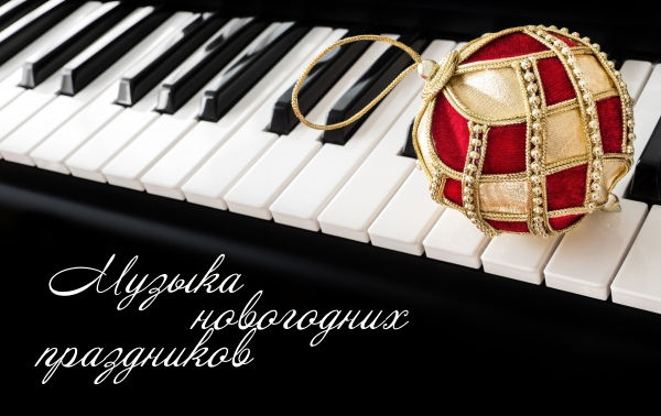 Музыка новогодних праздников 600х378.jpg