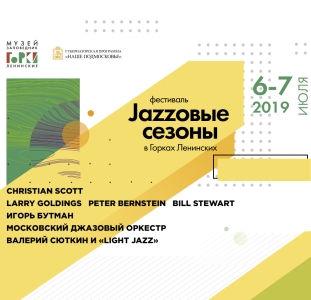 Jazzовые сезоны 311х300.jpg